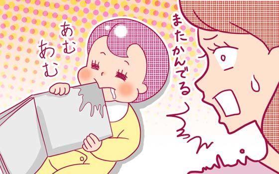 赤ちゃんが舐めても噛んでも大丈夫な絵本