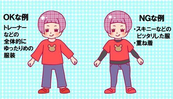 幼児が一人でお着替えできる服装