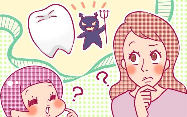 虫歯になりやすい子となりにくい子の違い・原因