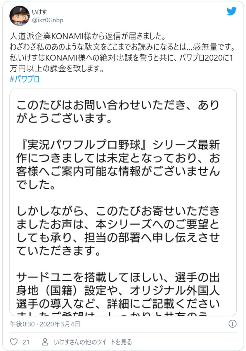 f:id:ikz0Gnbp:20210111191649p:plain