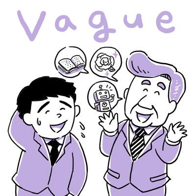 vague 曖昧な 英単語