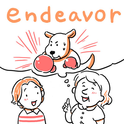 endeavor 努力する 英単語