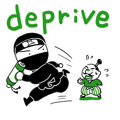 deprive 奪う 英単語