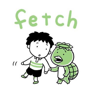 fetch 取ってくる 英単語