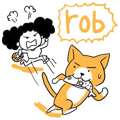 rob 奪う うばう