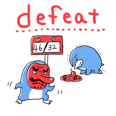 defeat 負かす 英単語