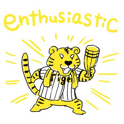 enthusiastic 熱狂的 英単語