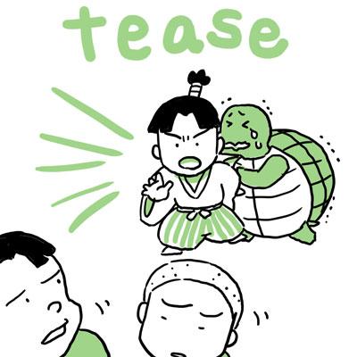tease いじめる 英単語
