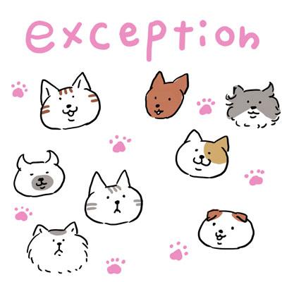 exception 例外 英単語
