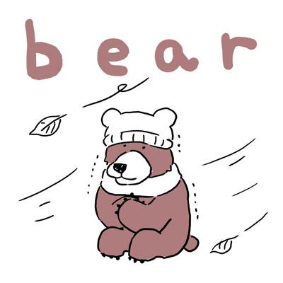 bear 耐える 英単語