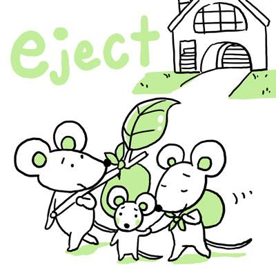 eject 追い出す 英単語