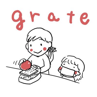 grate すりおろす 英単語