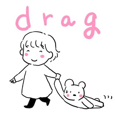 drag 引きずる 英単語