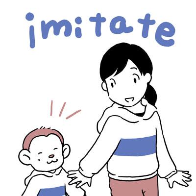 imitate 真似る 英単語