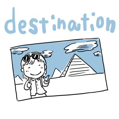destination 目的地 英単語