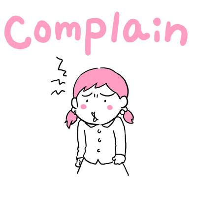 complain 不平を言う 英単語