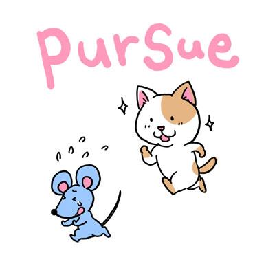 pursue 追う 英単語