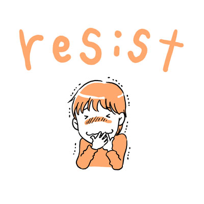 resist 我慢する 英単語