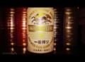 Kirin Beer 1