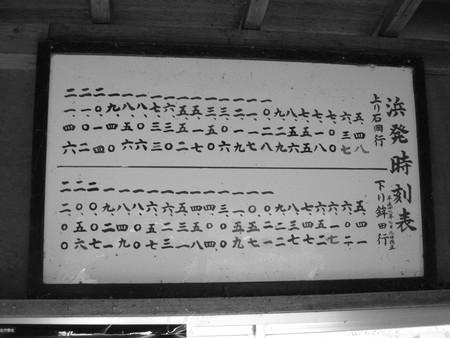浜駅時刻表白黒。