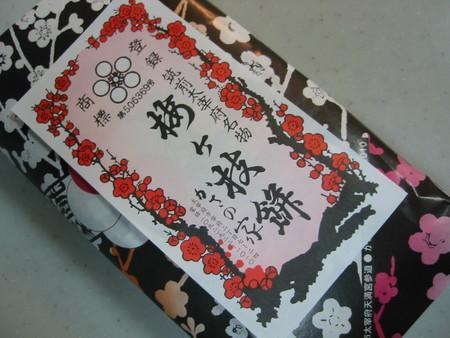 梅ヶ枝餅のパッケージ