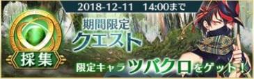 f:id:ilutan-game:20181205174328j:plain