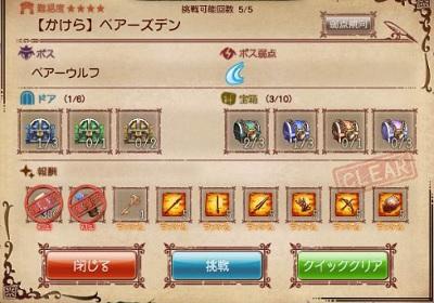 f:id:ilutan-game:20190414174821j:plain