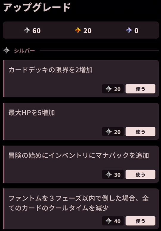 f:id:ilutan-game:20200808171740p:plain