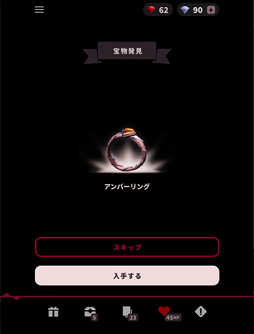 f:id:ilutan-game:20200819184609p:plain