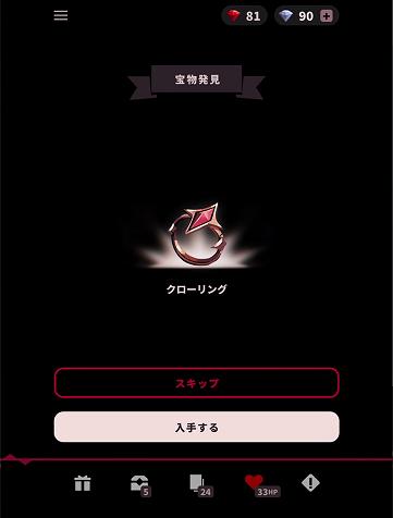 f:id:ilutan-game:20200819184813p:plain