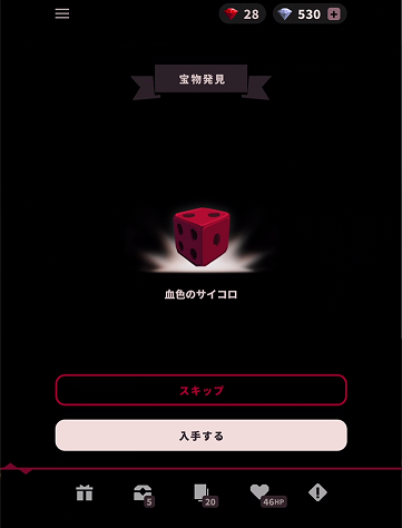 f:id:ilutan-game:20200906185233p:plain