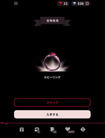 f:id:ilutan-game:20200906185438p:plain