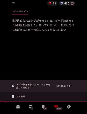 f:id:ilutan-game:20200914204446p:plain