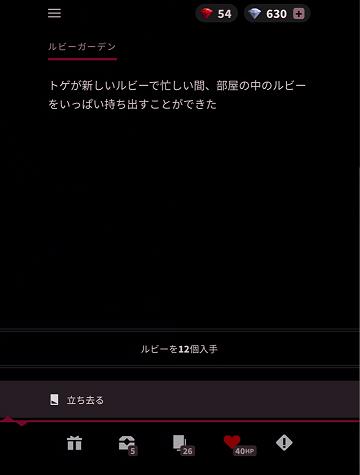 f:id:ilutan-game:20200914204455p:plain