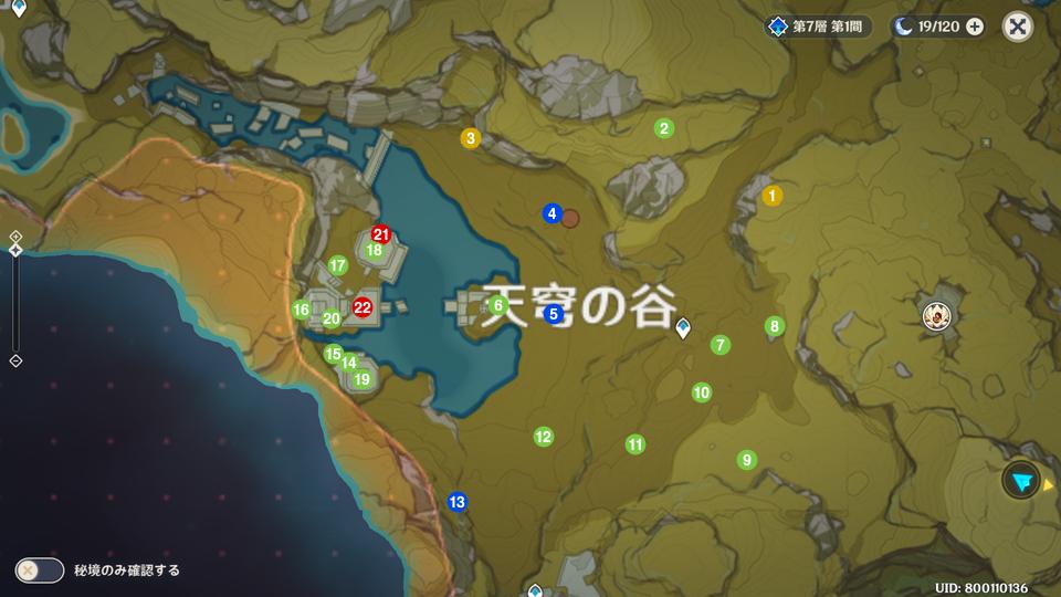 原神_天穹の谷_宝箱_マップ