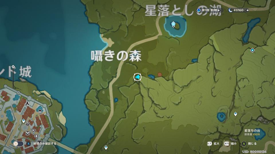 原神_地理誌_モンド