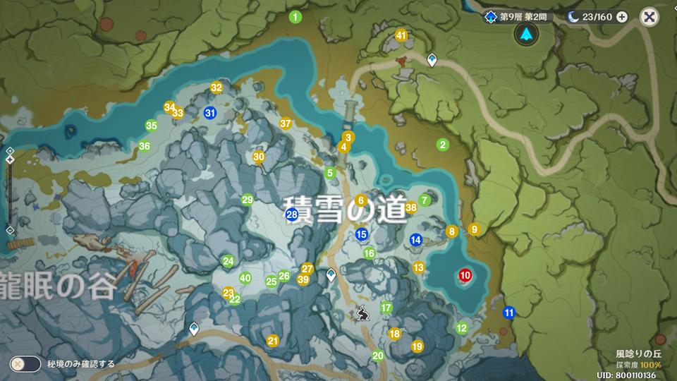 原神_積雪の道_宝箱_マップ