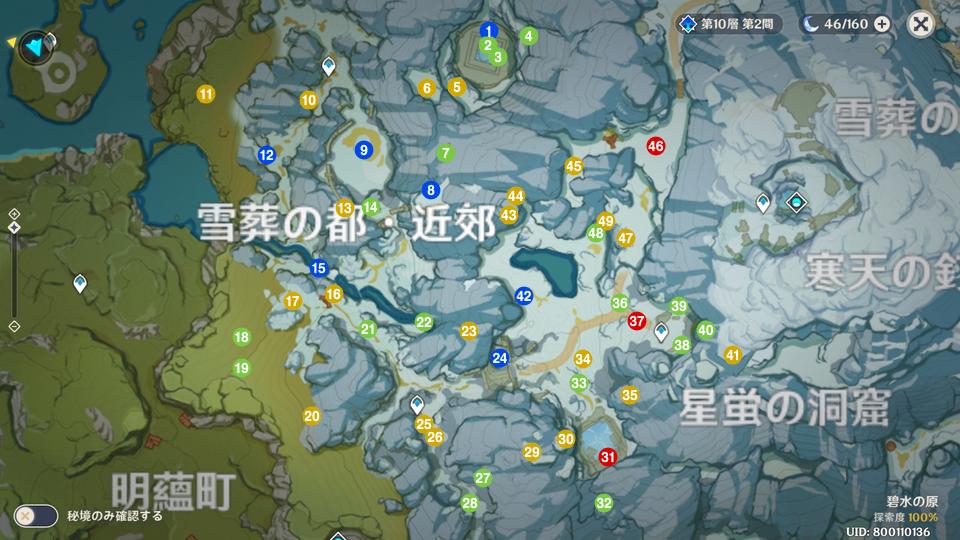 原神_雪葬の都・近郊_宝箱_マップ