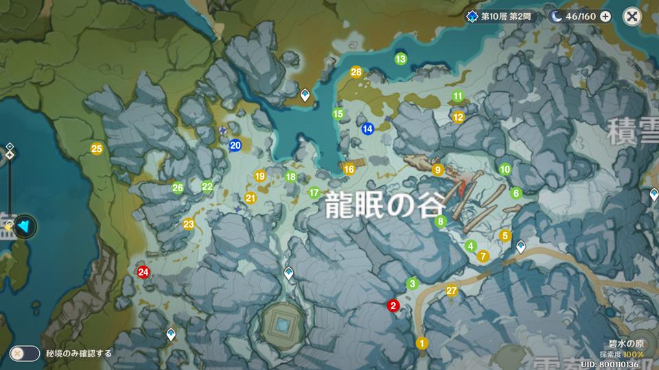 原神_龍眠の谷_宝箱_マップ