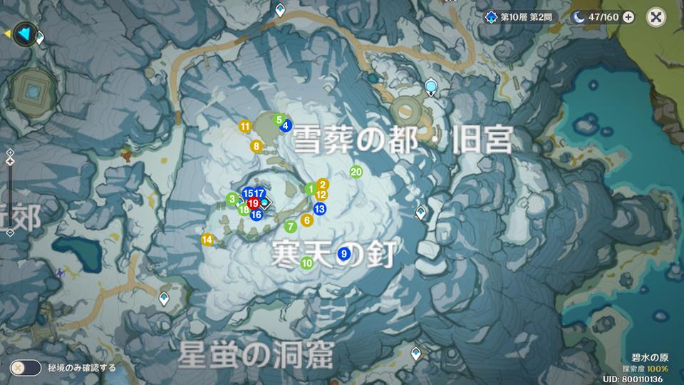原神_寒天の釘_宝箱_マップ