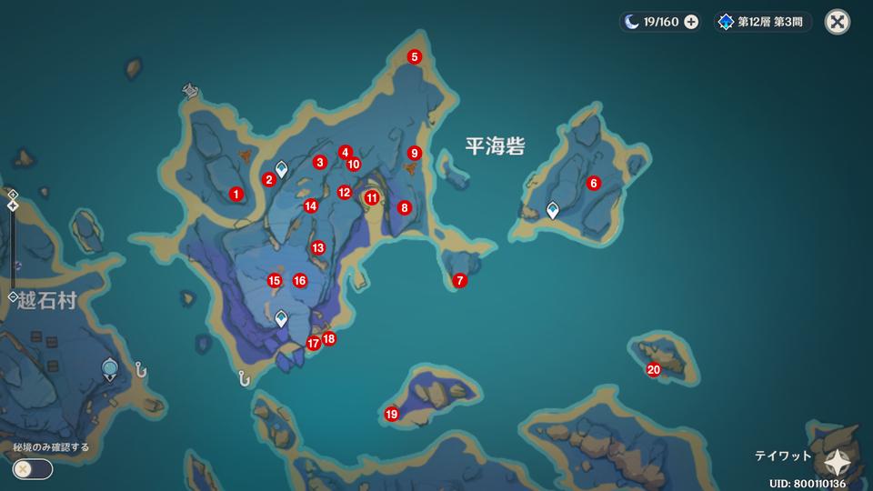 原神_平海砦_宝箱_マップ