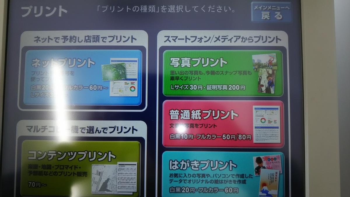 プリントの種類選択画面