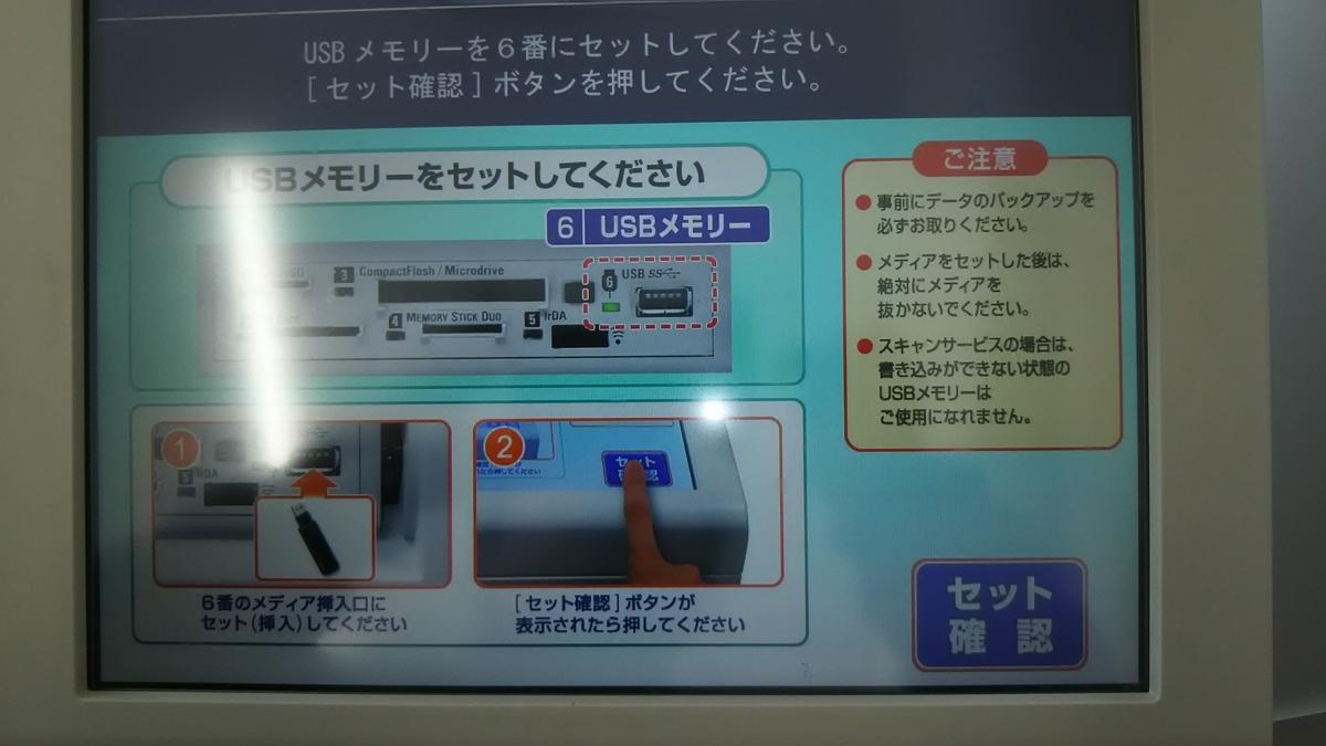 USBメモリセットの説明画面