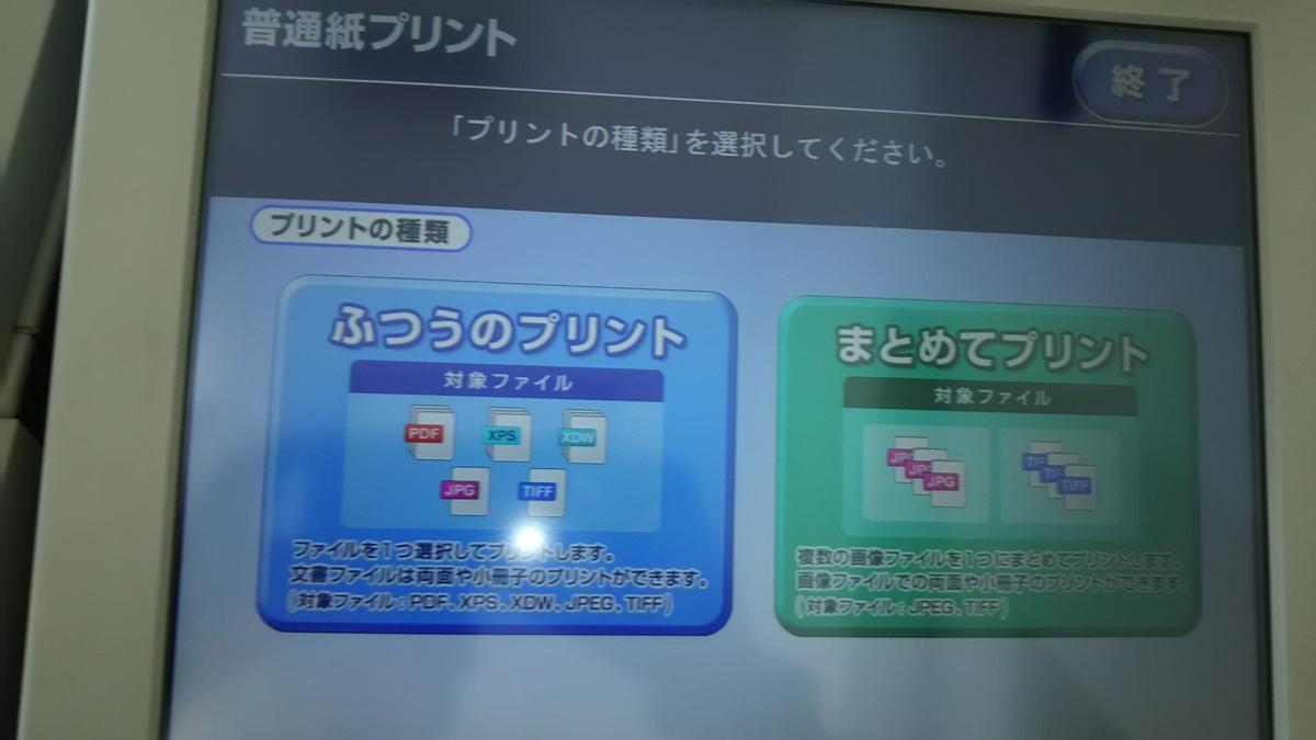 プリントの種類指定画面