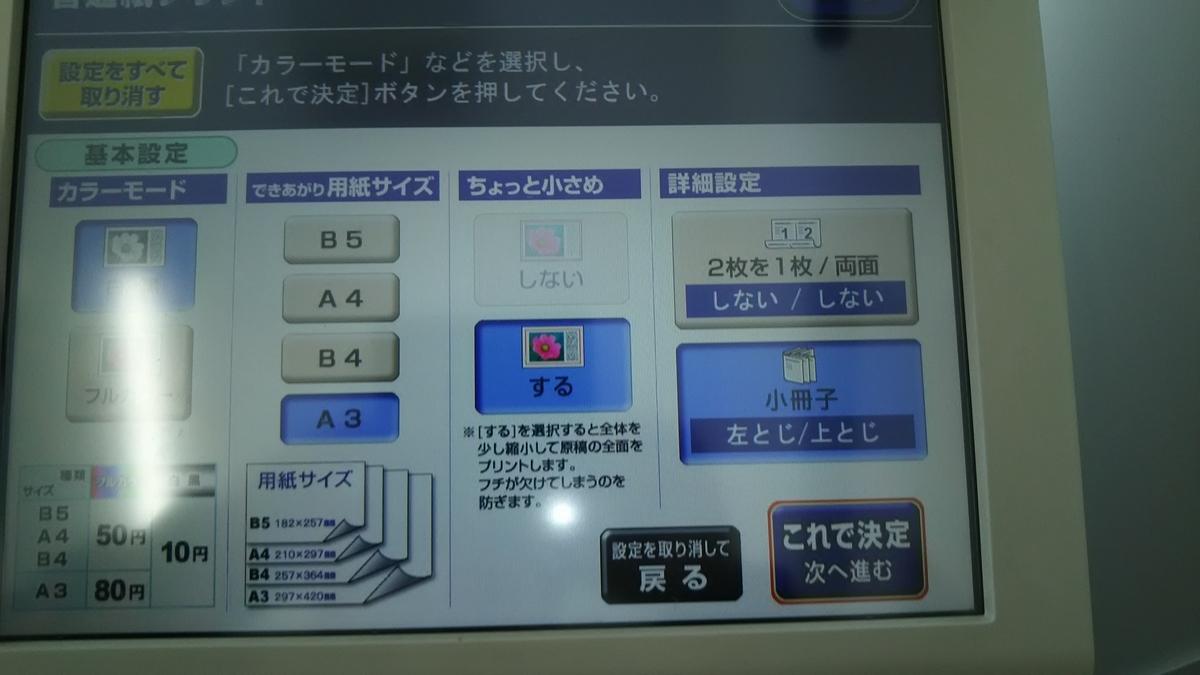 小冊子の種類設定後の印刷設定選択画面