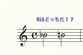 B音はどっちを指すのか?