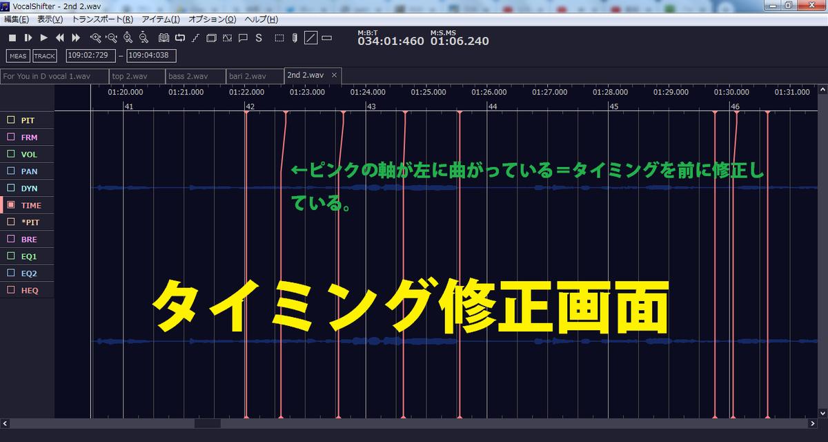 Vocal Shifter タイミング修正画面