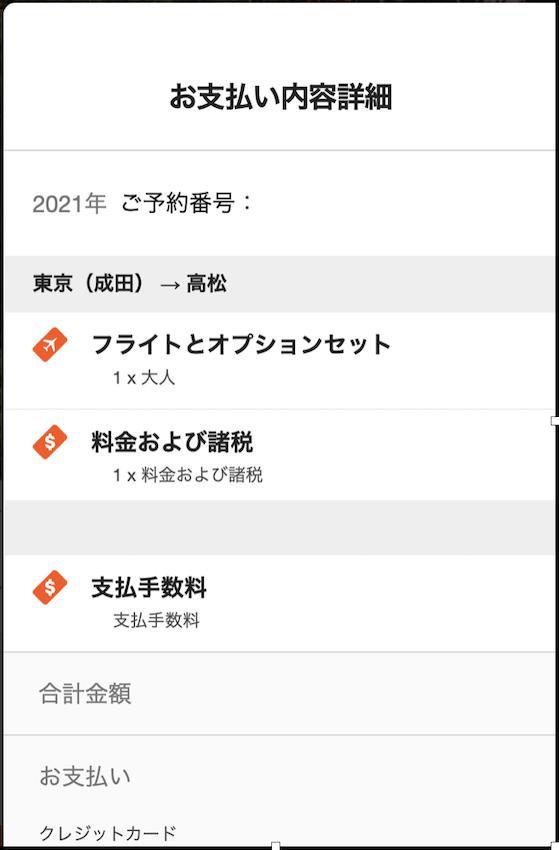 f:id:im_kurosuke:20210329063430p:plain