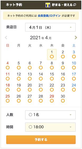 f:id:im_kurosuke:20210401105619p:plain