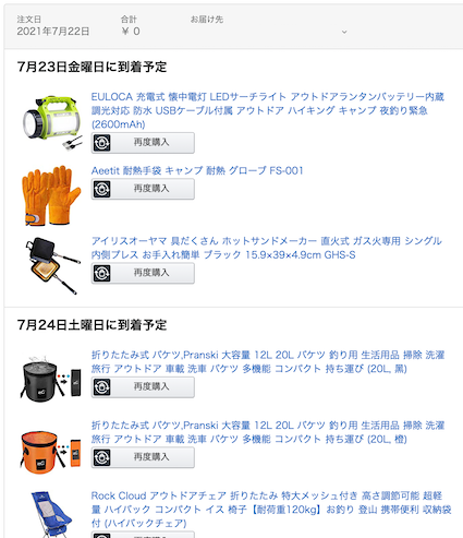 f:id:im_kurosuke:20210722203202p:plain
